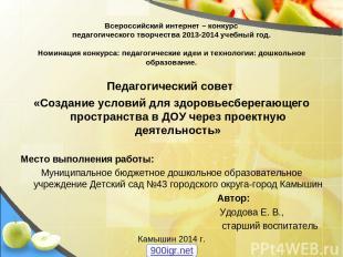 Всероссийский интернет – конкурс педагогического творчества 2013-2014 учебный го
