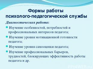 Формы работы психолого-педагогической службы Диагностическая работа: Изучение ос