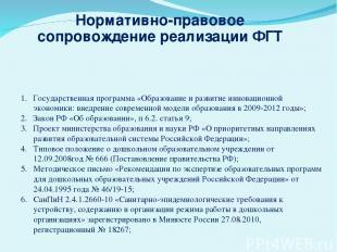 Нормативно-правовое сопровождение реализации ФГТ Государственная программа «Обра