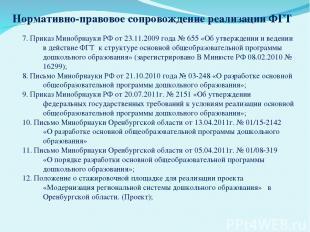 Нормативно-правовое сопровождение реализации ФГТ 7. Приказ Минобрнауки РФ от 23.