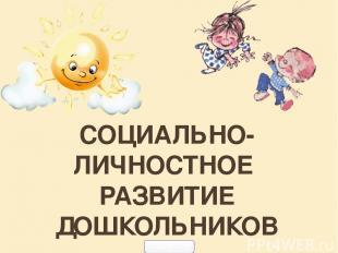 СОЦИАЛЬНО-ЛИЧНОСТНОЕ РАЗВИТИЕ ДОШКОЛЬНИКОВ 900igr.net