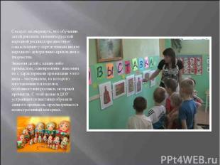 Следует подчеркнуть, что обучению детей рисовать элементы русской народной роспи