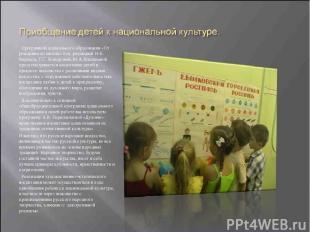 Программой дошкольного образования «От рождения до школы» под редакцией Н.Е. Вер
