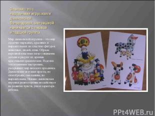 Мир дымковской игрушки – это мир сказочно нарядных, красивых и выразительных по