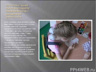 Дети украшают дымковскими узорами вырезанных силуэты игрушек (уточка, козлик, ко