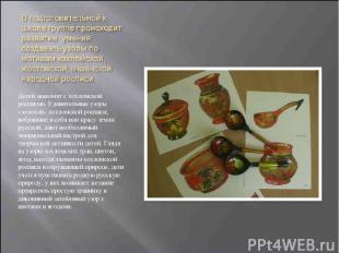 Детей знакомят с хохломской росписью. Удивительные узоры «золотой» хохломской ро