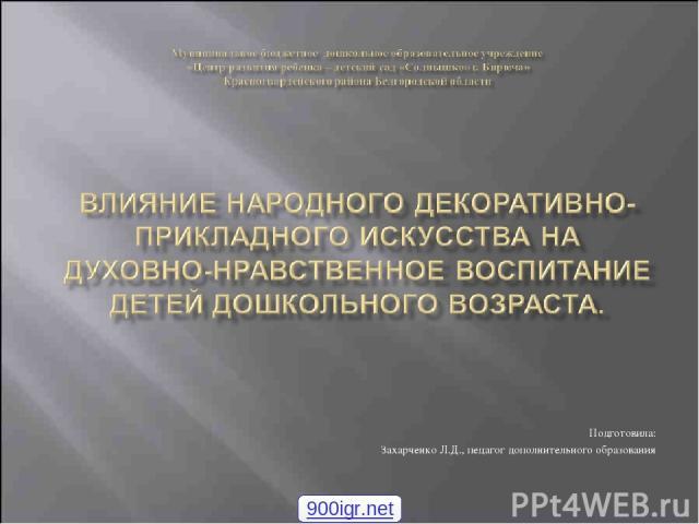 Подготовила: Захарченко Л.Д., педагог дополнительного образования 900igr.net