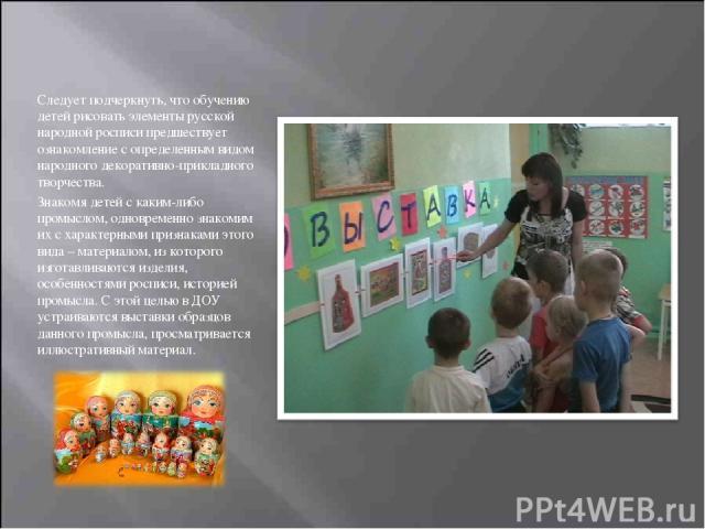 Следует подчеркнуть, что обучению детей рисовать элементы русской народной росписи предшествует ознакомление с определенным видом народного декоративно-прикладного творчества. Знакомя детей с каким-либо промыслом, одновременно знакомим их с характер…