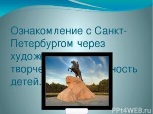 Ознакомление с Санкт-Петербургом через художественно-творческую деятельность дет