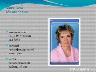 Максимова Светлана Михайловна -воспитатель ГБДОУ детский сад №51 высшей квалифик