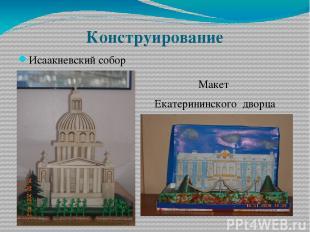 Конструирование Макет Екатерининского дворца Исаакиевский собор