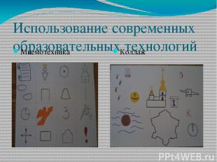 Использование современных образовательных технологий Мнемотехника Коллаж