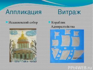 Аппликация Витраж Исаакиевский собор Кораблик Адмиралтейства