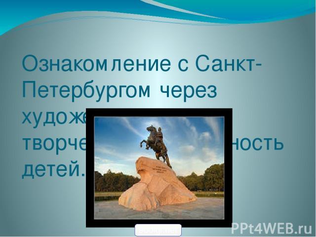 Ознакомление с Санкт-Петербургом через художественно-творческую деятельность детей. 900igr.net