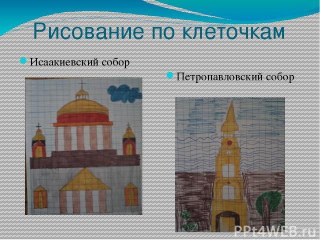 Рисование по клеточкам Исаакиевский собор Петропавловский собор