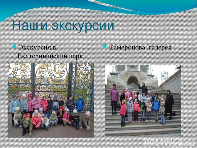 Наши экскурсии Камеронова галерея Экскурсия в Екатерининский парк