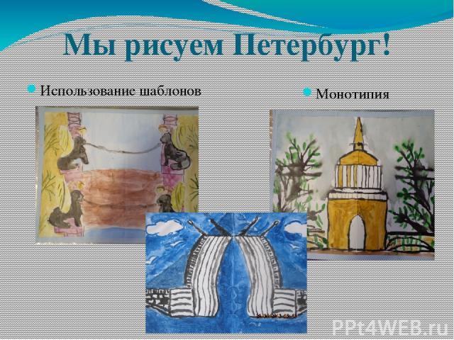 Мы рисуем Петербург! Использование шаблонов Монотипия