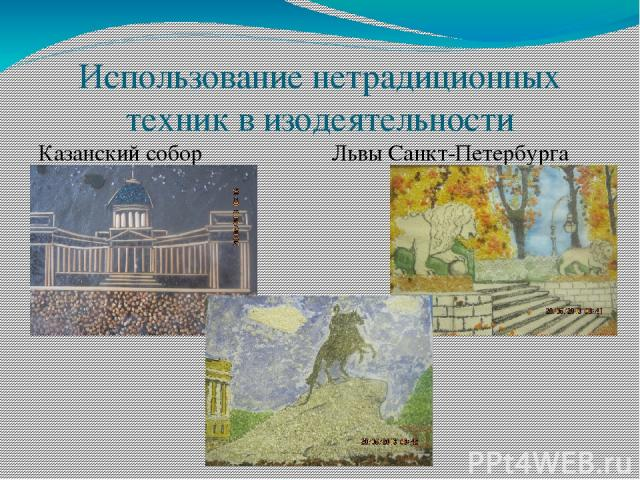 Использование нетрадиционных техник в изодеятельности Казанский собор Львы Санкт-Петербурга