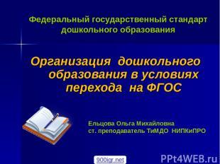 Федеральный государственный стандарт дошкольного образования Организация дошколь