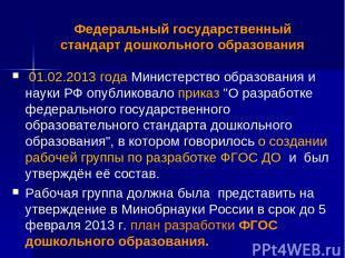 Федеральный государственный стандарт дошкольного образования 01.02.2013 года Мин