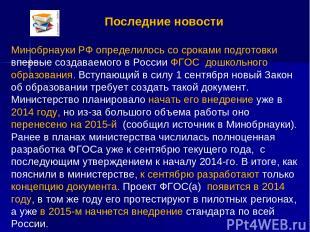 Последние новости Минобрнауки РФ определилось со сроками подготовки впервые созд