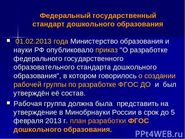 Федеральный государственный стандарт дошкольного образования 01.02.2013 года Министерство образования и науки РФ опубликовало приказ