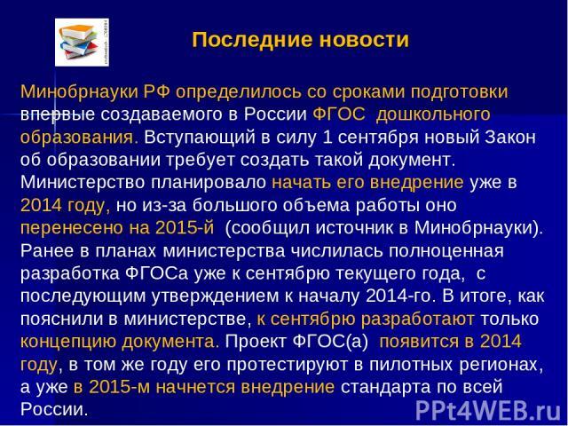 Последние новости Минобрнауки РФ определилось со сроками подготовки впервые создаваемого в России ФГОС дошкольного образования. Вступающий в силу 1 сентября новый Закон об образовании требует создать такой документ. Министерство планировало начать е…