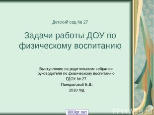 Выступление на родительском собрании руководителя по физическому воспитанию ГДОУ