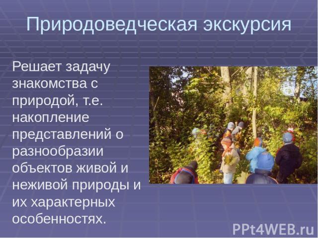 Экскурсия Знакомство С Разнообразием Неживой И Живой Природы