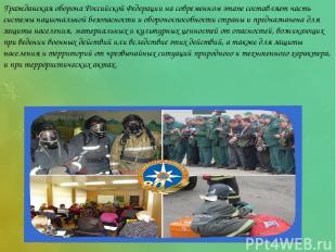 Гражданская оборона Российской Федерации на современном этапе составляет часть с