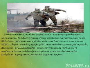 Развитие МПВО шло по двум направлениям - военному и гражданскому. С одной сторон