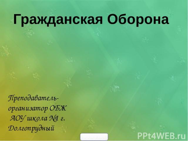 Преподаватель- организатор ОБЖ АОУ школа №1 г. Долгопрудный Гражданская Оборона 900igr.net