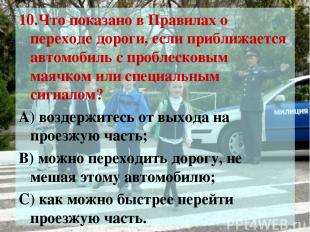 10.Что показано в Правилах о переходе дороги, если приближается автомобиль с про