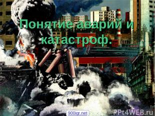 Понятие аварий и катастроф. 900igr.net