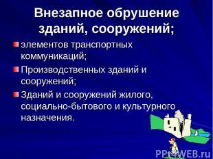 Внезапное обрушение зданий, сооружений; элементов транспортных коммуникаций; Про