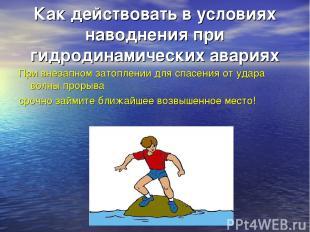 Как действовать в условиях наводнения при гидродинамических авариях При внезапно