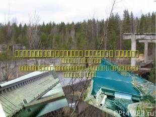 Гидродинамический опасный объект - сооружение или естественное образование, созд