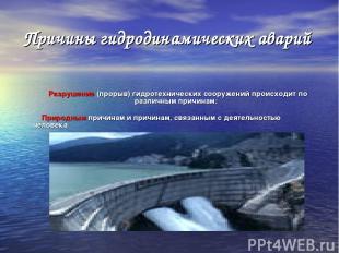 Причины гидродинамических аварий Разрушение (прорыв) гидротехнических сооружений