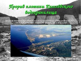 Прорыв плотины Киселёвского водохранилища прорыв плотины Киселевского водохранил