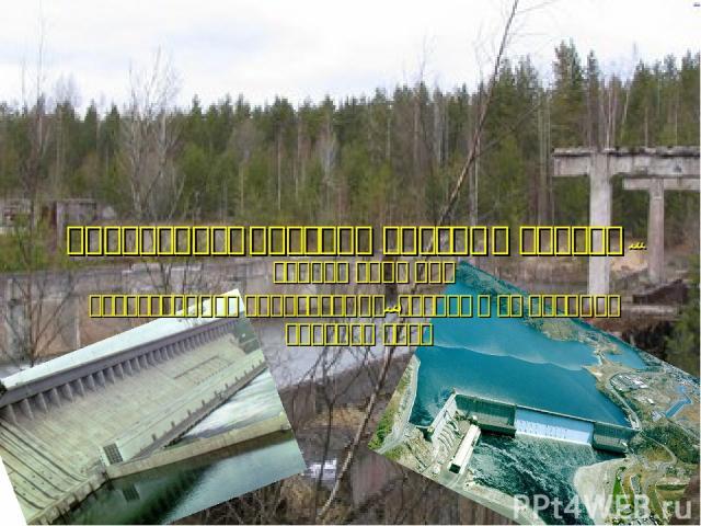 Гидродинамический опасный объект - сооружение или естественное образование, создающее разницу уровней воды