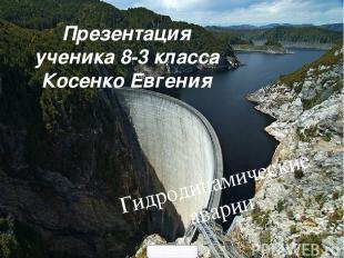 Презентация ученика 8-3 класса Косенко Евгения Гидродинамические аварии 900igr.n