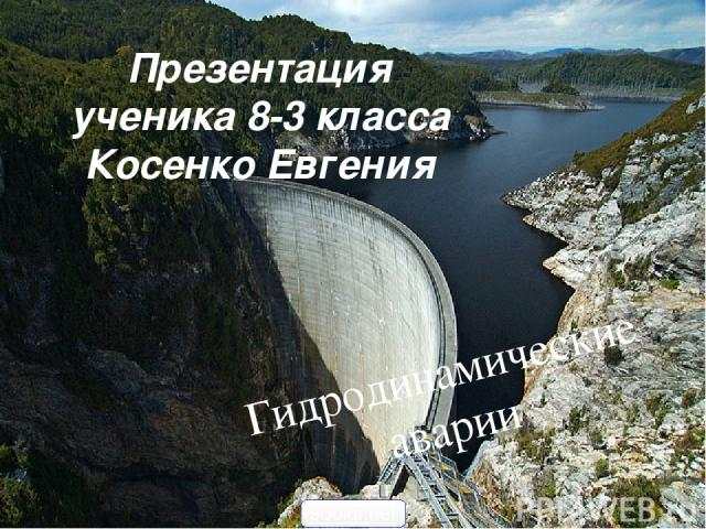 Презентация ученика 8-3 класса Косенко Евгения Гидродинамические аварии 900igr.net
