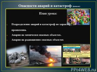 Опасности аварий и катастроф (начало) План урока: Подразделение аварий и катастр