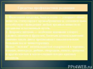 Средства профилактики радиации 1. Физические нагрузки, баня и сауна — ускоряют о