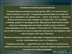 Единицы измерения радиоактивности Радиоактивность измеряется в Беккерелях (БК),