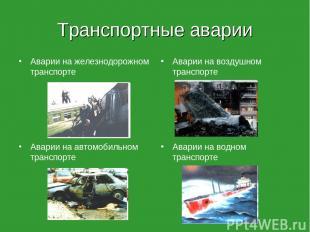 Транспортные аварии Аварии на железнодорожном транспорте Аварии на автомобильном