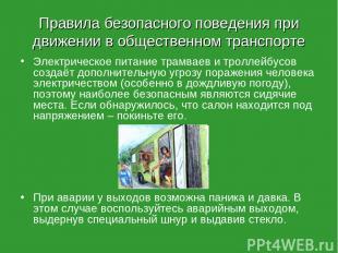 Правила безопасного поведения при движении в общественном транспорте Электрическ