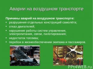 Аварии на воздушном транспорте Причины аварий на воздушном транспорте: разрушени