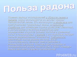 Помимо важных исследований в области химии и физики, радон используется во многи