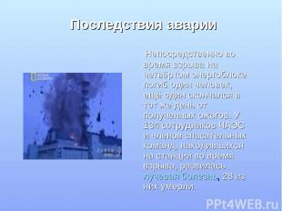 Последствия аварии Непосредственно во время взрыва на четвёртом энергоблоке поги